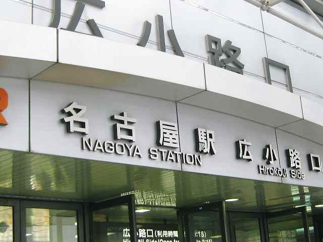Nagoya2008_0903_144501img_0632